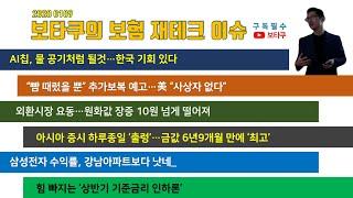 130화_보타쿠의 보험 재테크 이슈_2020 01 09