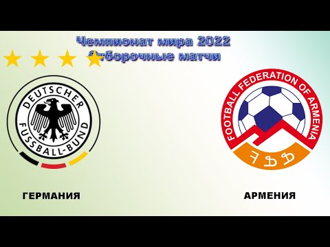 Германия - Армения. Прогноз на сборные