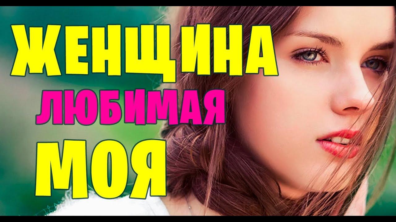 Александр Закшевский — «Женщина любимая моя» (Official Video)