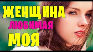 Смотреть клип Александр Закшевский - Женщина Любимая Моя