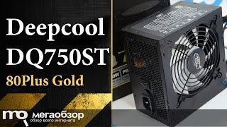 Обзор блока питания Deepcool DQ750ST