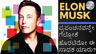 Elon Musk- Elon musk story in kannada-How did Elon musk start Spacex