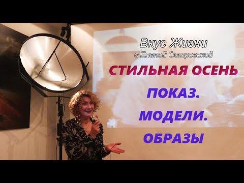 СТИЛЬНАЯ ОСЕНЬ.  ПОКАЗ. МОДЕЛИ. ОБРАЗЫ  | Елена Островская