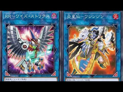 Oh BABY RaidRaptor , FireFirst, and Traptrix Links CONFIRMED !!! Full Link Vrains 2 Spoiler !!