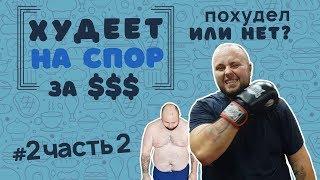 ПОХУДЕНИЕ И БОКС! Белорусский Тайсон