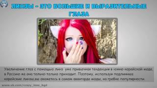 Цветные линзы - Основная информация(Цветные линзы в Белгороде. www.vk.com/crazy_lens_bgd., 2015-06-07T12:38:58.000Z)