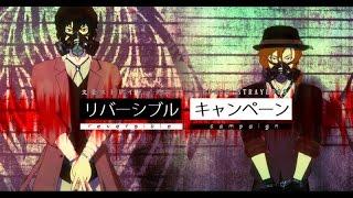 【MMD文スト】 リバーシブル・キャンペーン【双黒】 thumbnail