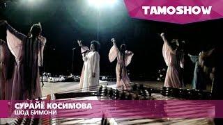 Примадонна TJ Сурайё Косимова - Шод бимони (2000)