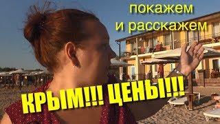 Vlog Крым. Обзор цен на жилье и питание в селе Мысовое