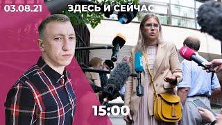 Смерть главы «Белорусского дома в Украине». Приговор Соболь. Оппозицию не регистрируют на выборах