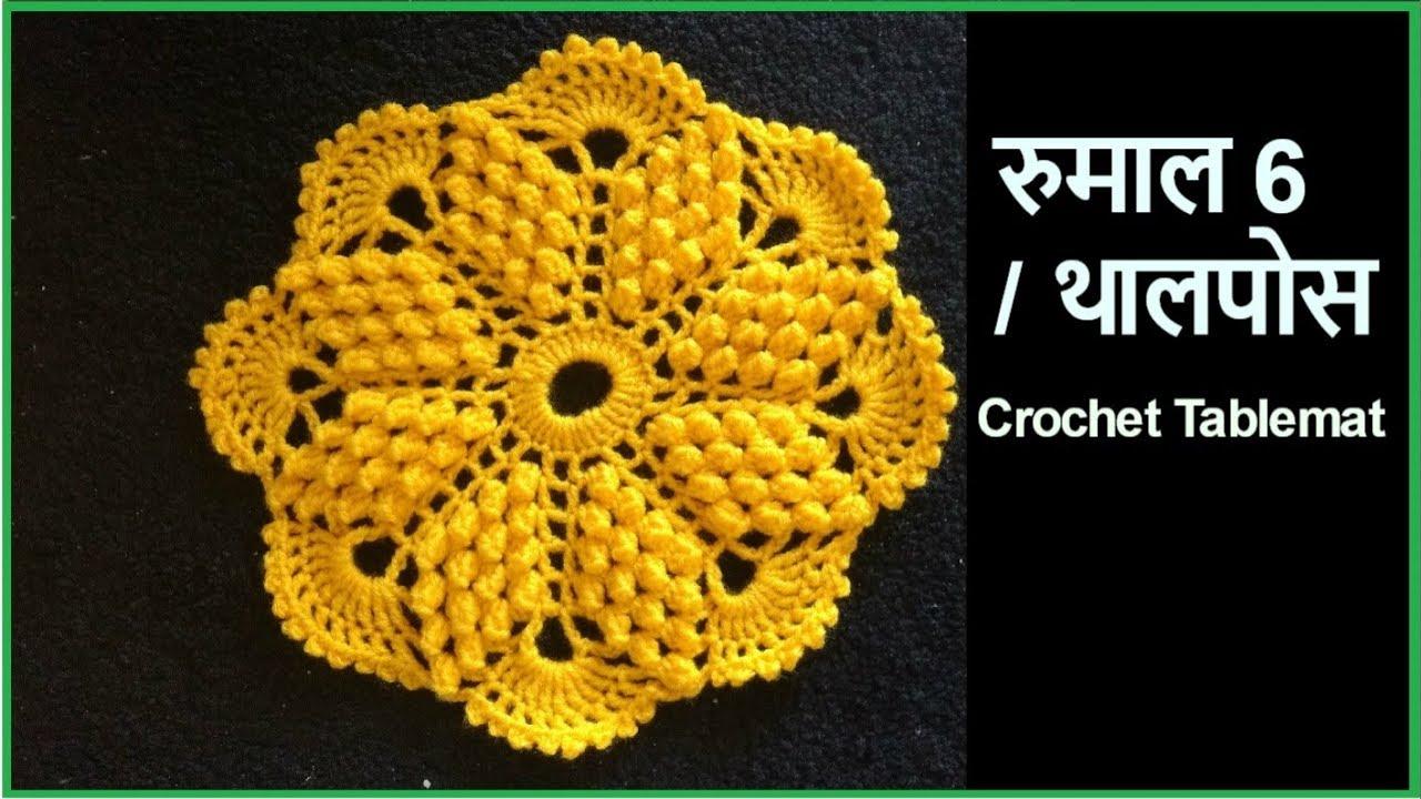 Crochet Rumal Thalpos Design 6 Vinkam Marathi Youtube