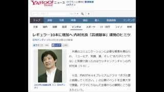 レギュラー10本に増加へ 内村光良「高視聴率」連発のヒミツ 2005年の結...