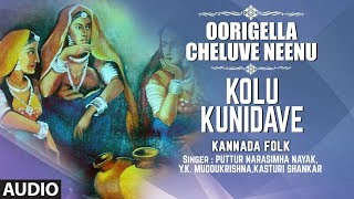 Video Kolu Kunidave | Oorigella Cheluve Neenu | Puttur Narasimha Nayak,Y.K.Muddukrishna,Kasturi Shankar download MP3, 3GP, MP4, WEBM, AVI, FLV November 2018