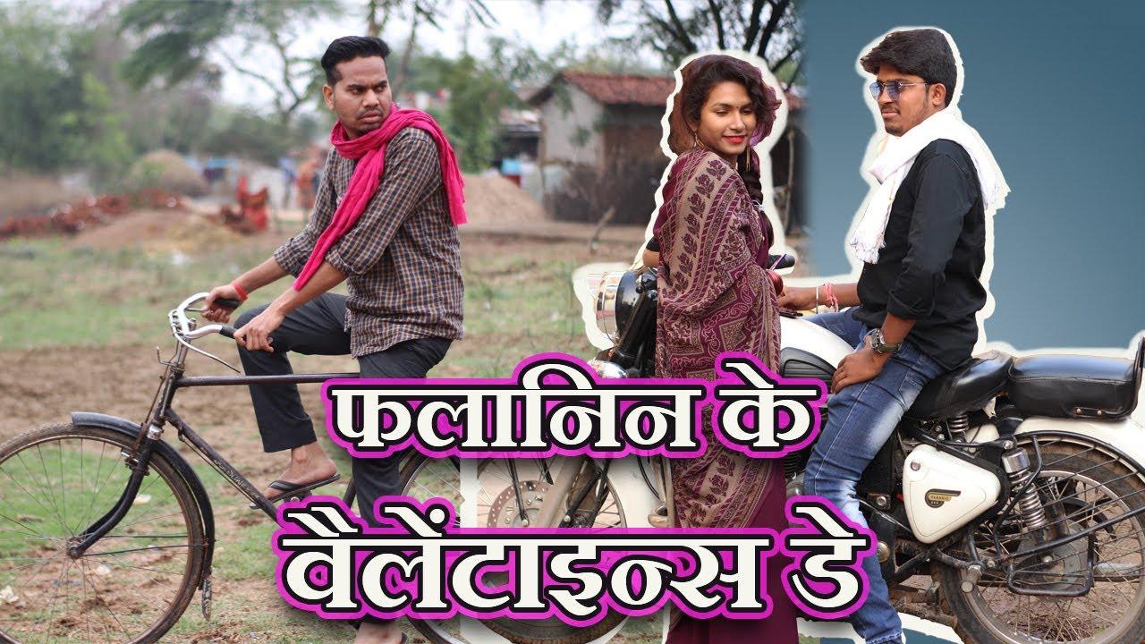 Falanin Ke Valentine's Day || Chhattisgarhi Comedy Film || Anand Manikpuri
