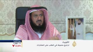 تراجع الطلب على العقارات في الكويت
