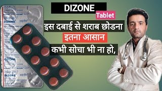 DIZONE TABLET,शराब छुड़ाने की दबा की पूरी जानकारी