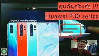 เรื่อง Huawei P30 คุยยาวๆเลยเอาจริงจัง และผลิตภัณฑ์อื่นวันเปิดตัว [30+30= 60 นาที นิดๆ ]