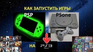 КАК ИГРАТЬ в PSP и PS1 на PS3 (Пошагово-100% РАБОТАЕТ!!!)