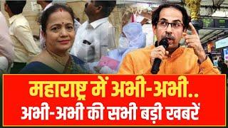 Mumbai News Live Today   Maharashtra News Today Live Hindi