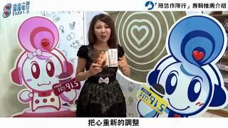 2017 -07-13音圓唱片蔡淳云【陪恁作陣行】專輯推薦介紹