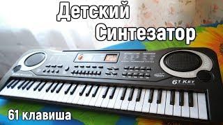 Детский синтезатор на 61 клавишу ???? ОБЗОР