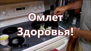 Рецепт Омлета. Как приготовить омлет здоровья специальный. Завтрак бегуна. Omelet(Рецепт Омлета. Как сделать омлет здоровья, специальный диетический, вегетарианский. Или как приготовить..., 2013-08-15T22:20:41.000Z)