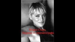 Шэрон Стоун, Золушка от кинематографа (Любимые актрисы и модели)