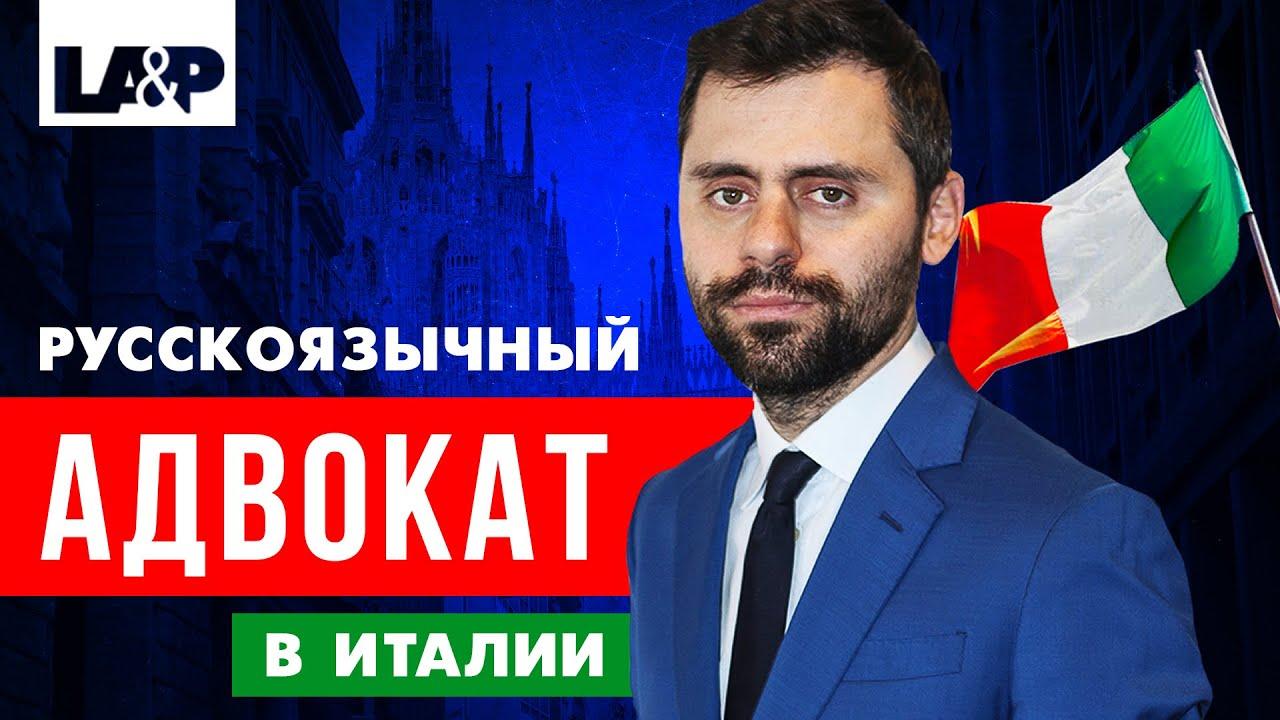 Русскоязычный Адвокат в Италии - advokat V Italia