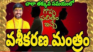 Vashikaran Mantra In Telugu వశీకరణమంత్రం KalaBhairava    Save society   Garuda Puranam శిక్షలు