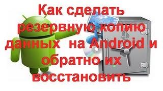 видео Как сделать резервную копию данных (бэкап) на Android и обратно их восстановить