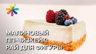 малиновый чизкейк - вкусный и диетический десерт!  Все буде добре. Выпуск 1046 от 04.07.17