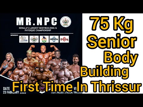 NPC Senior Category 75 Kg  2020 || Kerala's Largest Bodybuilding And Physique Championship