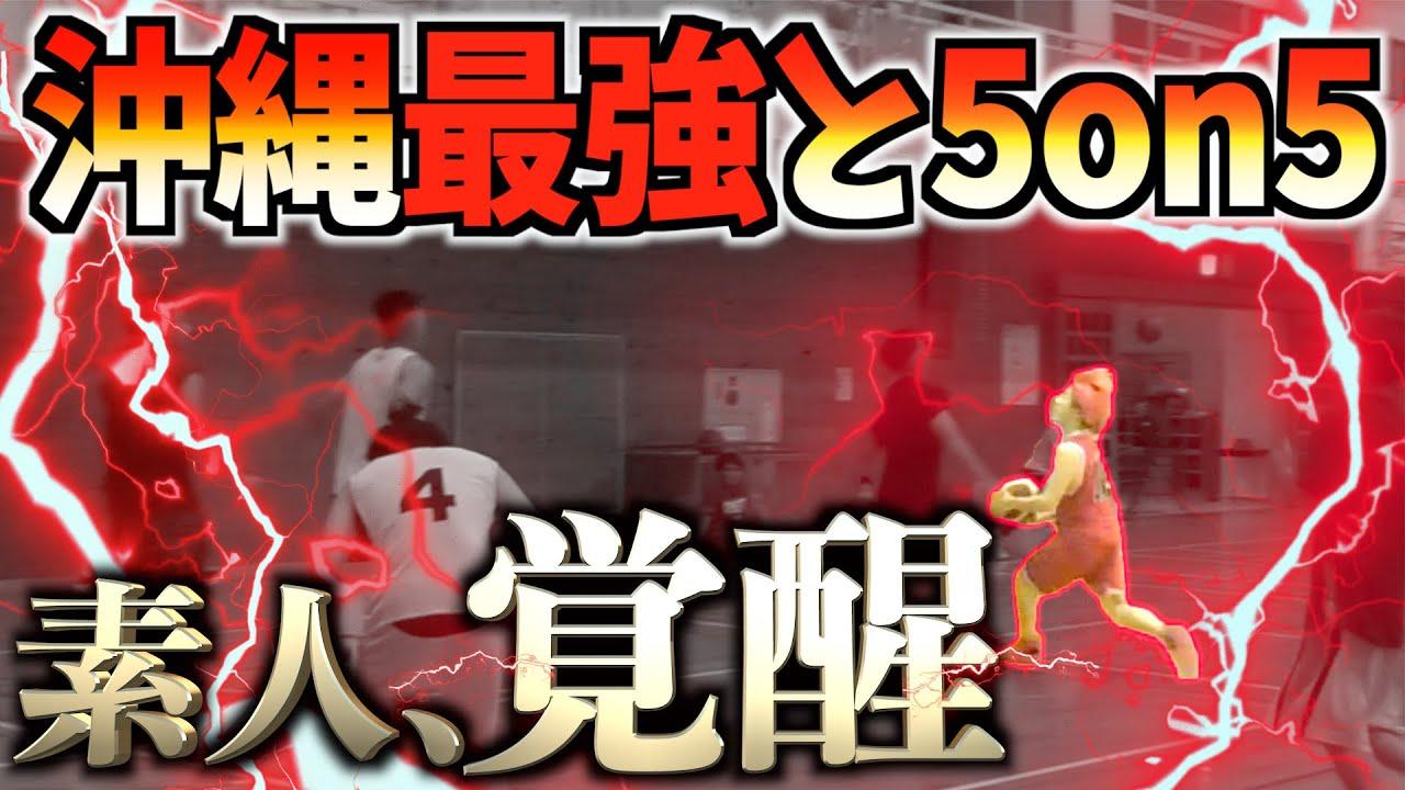 バスケ素人が沖縄の最強集団と5on5したら奇跡が...【レイクレバスケ部】〜29話〜