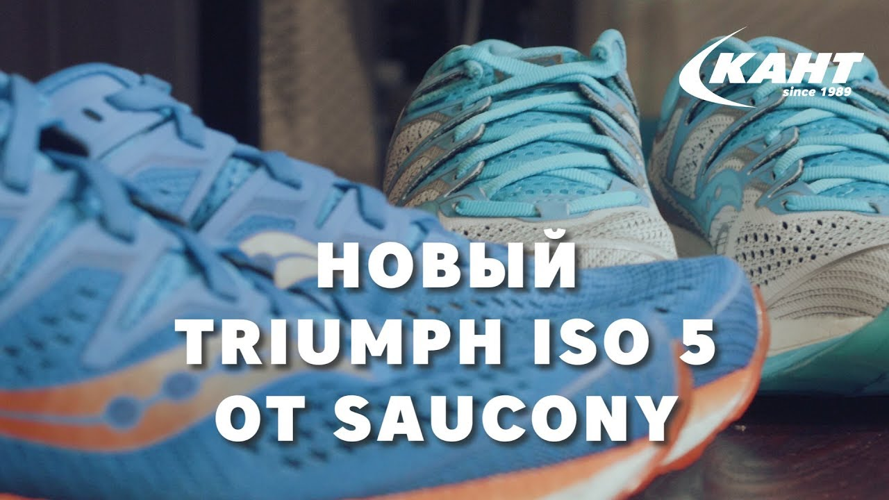 342d2744 Обзор новых кроссовок Saucony Triumph ISO 5 - YouTube