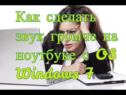 Как сделать звук громче на ноутбуке в ОС Windows 7