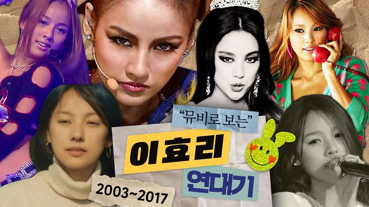 [이효리] 03년 '텐미닛'부터 최신곡까지 싹 다 정리! 뮤비로 살펴보는 성장기 (aka 린다G)