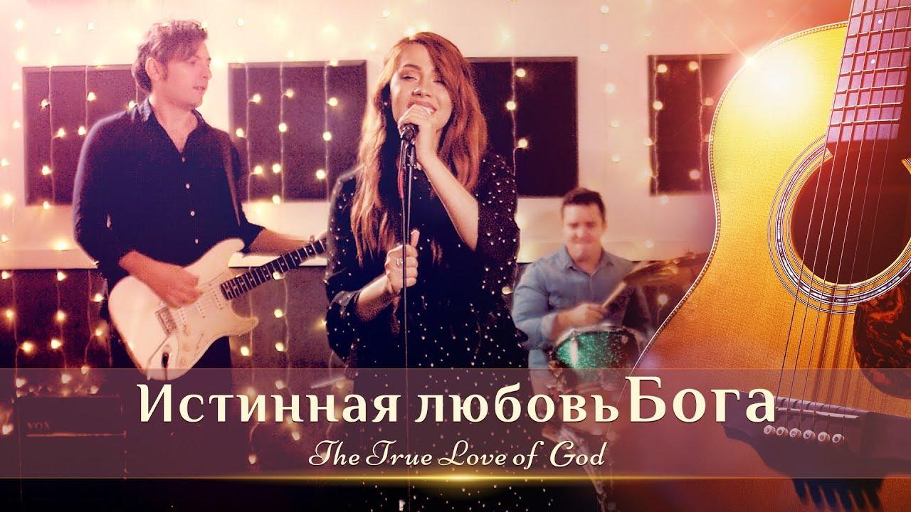 Христианские песни «Истинная любовь Бога» видеоклип