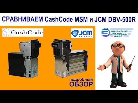 Сравниваем  купюроприемники CashCode MSM и JCM DBV-500-R