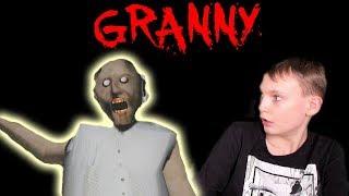 ARG MORMOR! | Granny