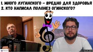 Много Луганского вредно для здоровья Огинского