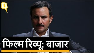 Baazaar Movie Review: Saif Ali Khan, Radhika Apte, Chitrangada Singh, Saurabh Shukla | Quint Hindi