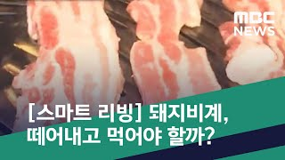 [스마트 리빙] 돼지비계, 떼어내고 먹어야 할까? (2…