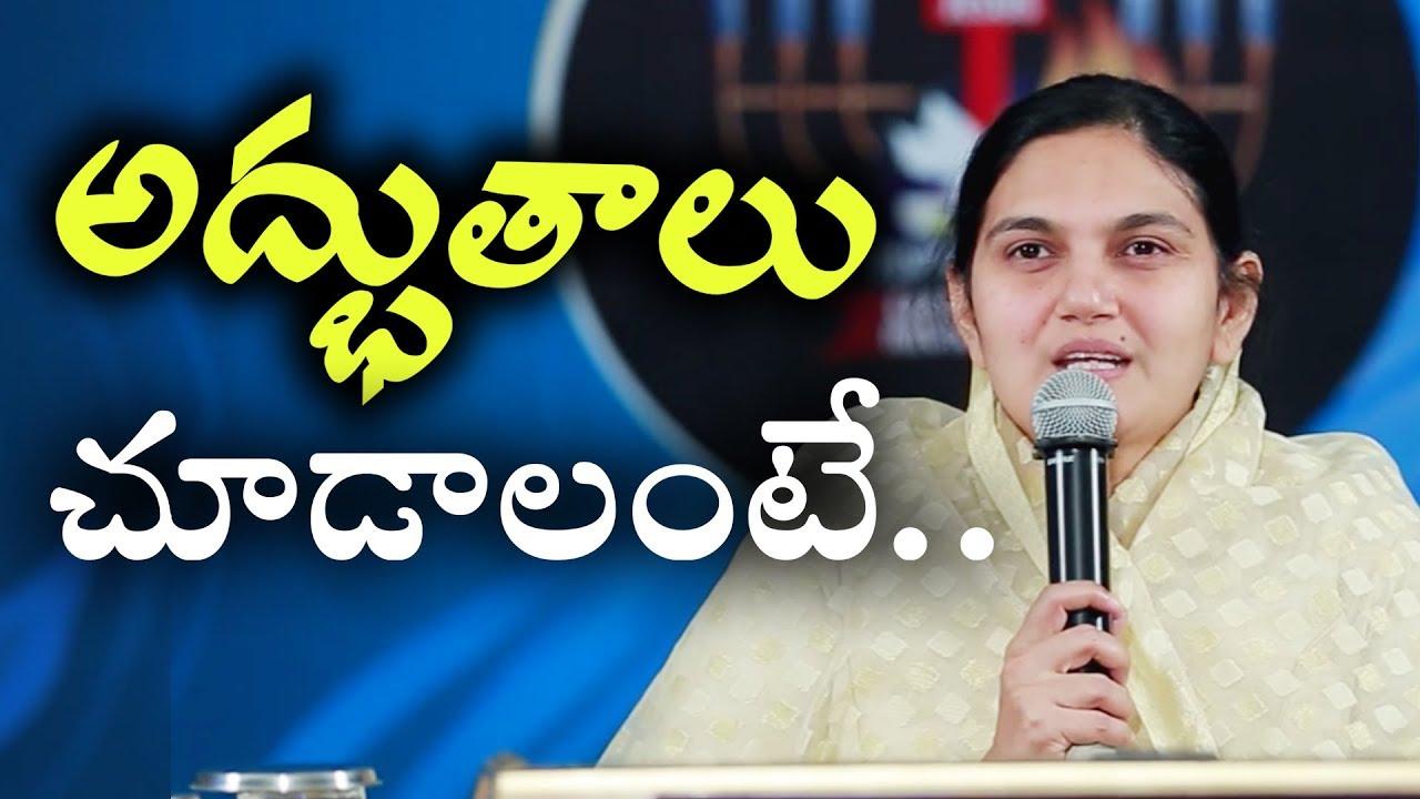 అద్భుతాలు చూడాలంటే...- How To See Miracles? |Telugu Bible  Messages|