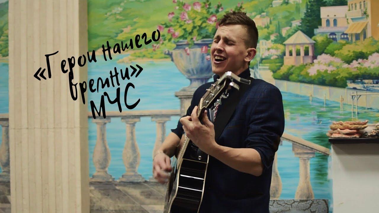 «Герои нашего времени» (МЧС)/ Степан Корольков (концерт в Уфе)