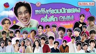 ทักป่วน ทั้งตึก GMM TV ! พอจะมีสัก200 มั้ยครับเพ่ ???  What The Frank🐻(Global languages)