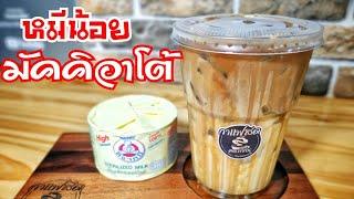 วิธีชงกาแฟ เมนู หมีน้อยมัคคิอาโต้ นมหมีในแก้วกาแฟสด By คนทำกิน