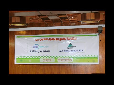 ASHRAE Cairo Chapter And Egyptian Engineers Syndicate