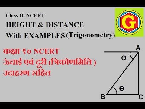 #10 (2) EASY Height and Distance with example NCERT class 10 ऊँचाई एवं दूरी