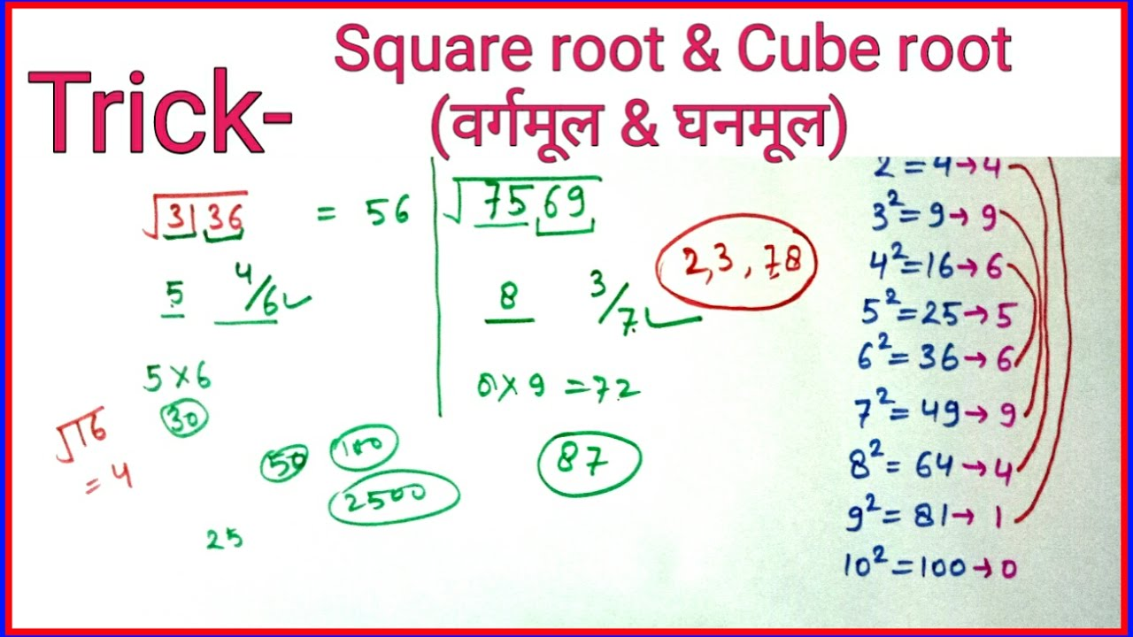 Shortcut to find square root and cube root of any number ...