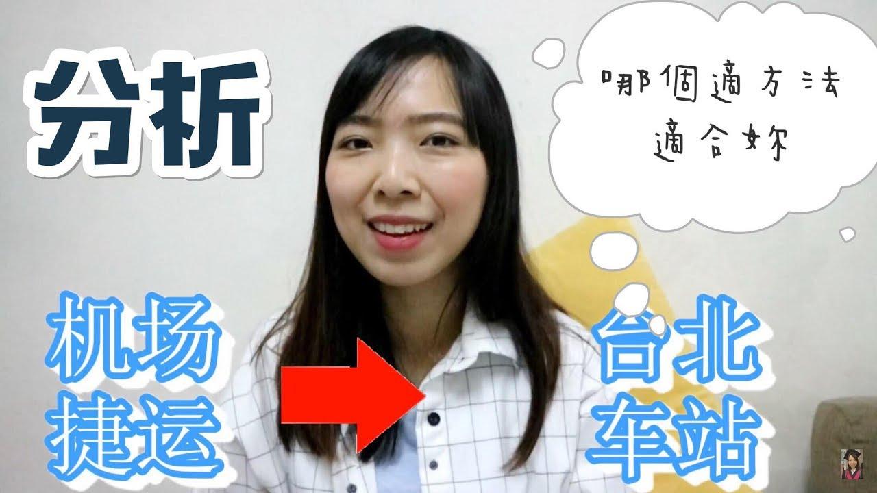 桃園機場到臺北車站的 5個方法 | Cheryl謹荑 - YouTube